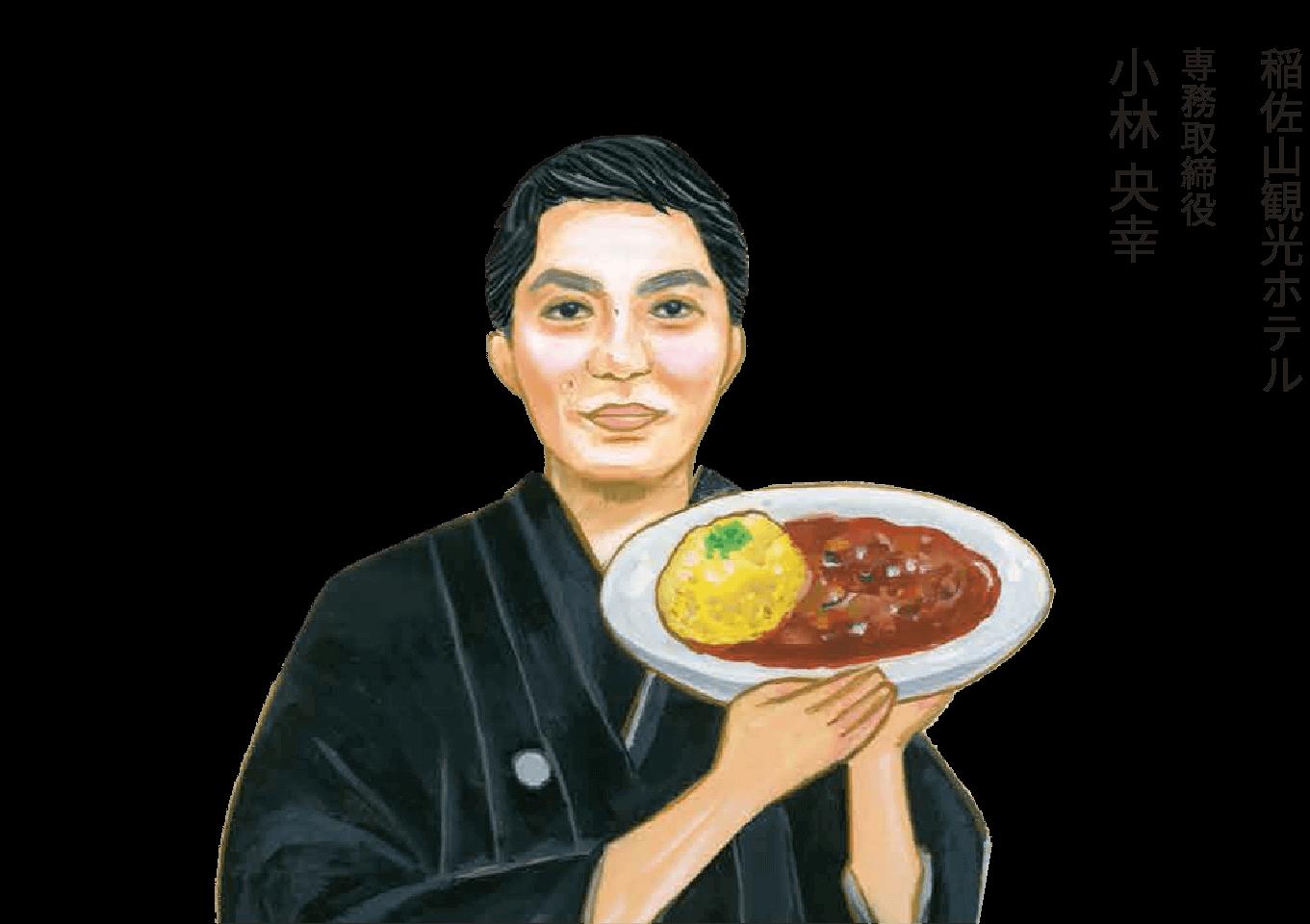 稲佐山観光ホテル 専務取締役 小林 央幸